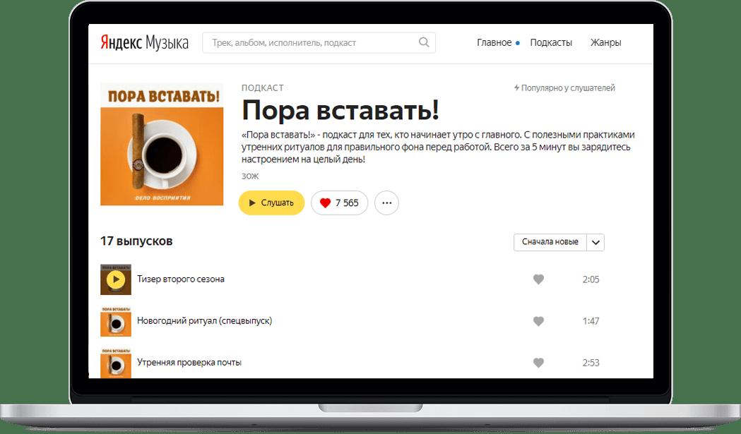 Яндекс.Подкаст