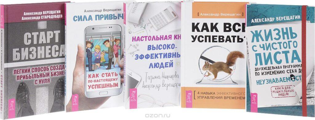 Книги Александра Верещагина