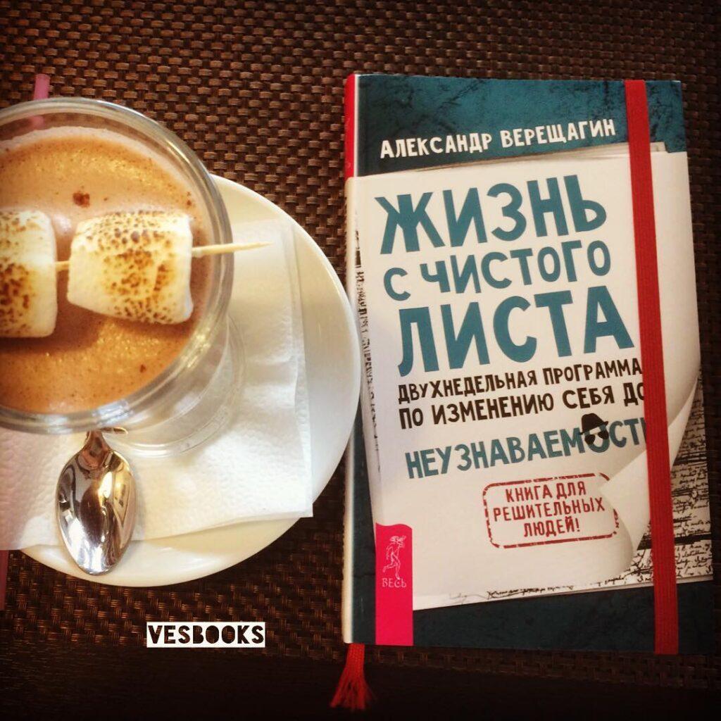 Жизнь с чистого листа Александр Верещагин