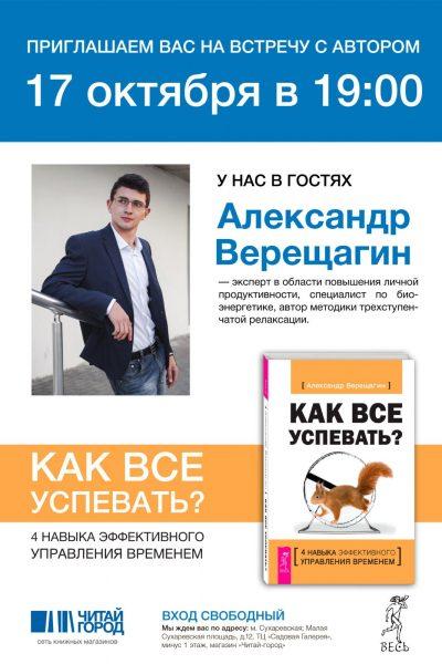 Александр Верещагин в Читай Городе