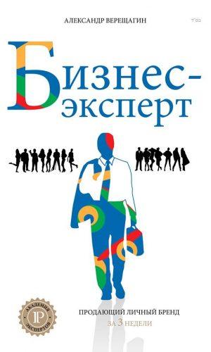 Академия экспертов Ицхака Пинтосевича